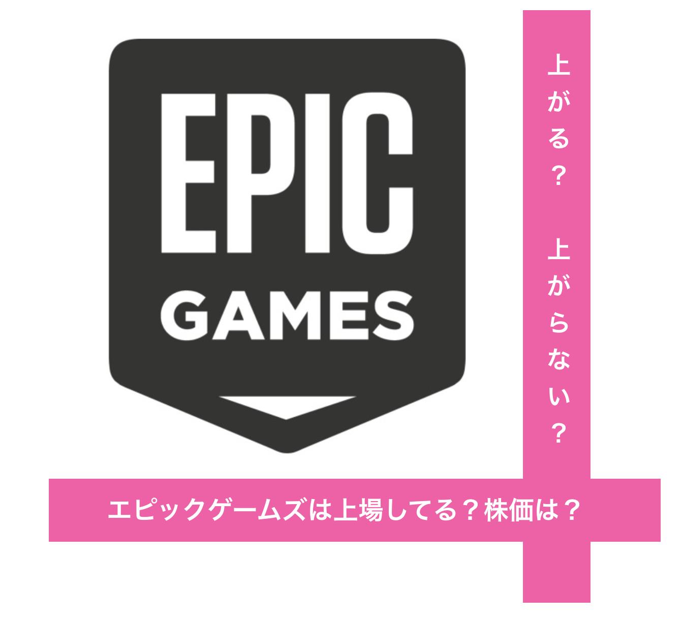 エピック ゲームズ 公式
